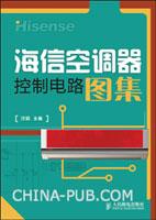 (特价书)海信空调器控制电路图集