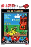 (特价书)爱上制作22:玩具与游戏