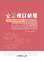 公司理财精要(第6版):双语教学通用版