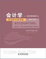 会计学――数字意味着什么(第8版):双语教学通用版