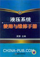 液压系统使用与维修手册