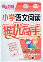 锦囊妙解.小学语文阅读提优高手.一年级(第2版)