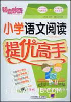 锦囊妙解.小学语文阅读提优高手.四年级(第2版)