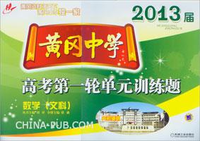 黄冈中学2013届高考第一轮单元训练题数学(文科)