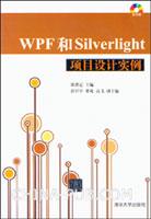 WPF和Silverlight项目设计实例