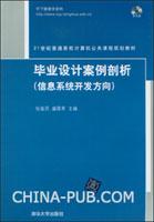 毕业设计案例剖析(信息系统开发方向)(配光盘)