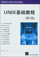 UNIX基础教程(第3版)