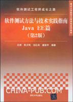 软件测试工程师成长之路――软件测试方法与技术实践指南Java EE篇(第2版)