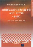 软件测试工程师成长之路:软件测试方法与技术实践指南ASP.NET篇(第2版)