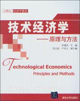 技术经济学――原理与方法