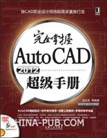 (特价书)完全掌握AutoCAD 2012超级手册