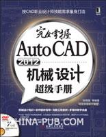 (特价书)完全掌握AutoCAD 2012机械设计超级手册
