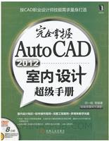 (特价书)完全掌握AutoCAD 2012室内设计超级手册