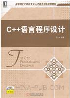 (特价书)C++语言程序设计