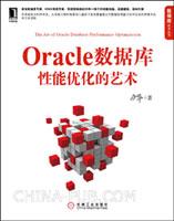 (特价书)Oracle数据库性能优化的艺术