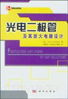 (特价书)光电二极管及其放大电路设计