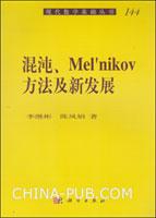 混沌、Melnikov方法及新发展