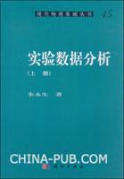 实验数据分析(上册)