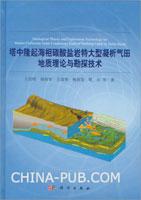 塔中隆起海相碳酸盐岩特大型凝析气田地质理论与勘探技术[按需印刷]