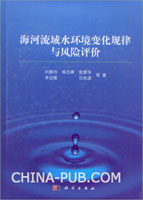 海河流域水环境变化规律与风险评价