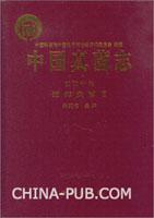 中国真菌志.第40卷,斑痣盘菌目