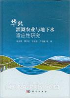 华北灌溉农业与地下水适应性研究
