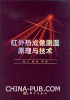 红外热成像测温原理与技术[按需印刷]
