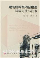 建筑结构振动台模型试验方法与技术[按需印刷]