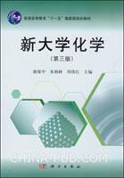 新大学化学(第三版)[按需印刷]