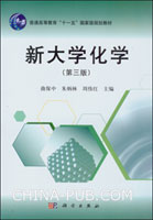 新大学化学(第三版)