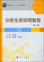 分析化学简明教程(第三版)[按需印刷]