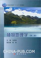 植物地理学(第二版)