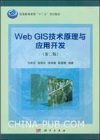 Web GIS技术原理与应用开发(第二版)