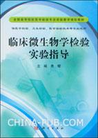 临床微生物学检验实验指导(供医学检验、卫生检验、医学实验技术等专业使用)