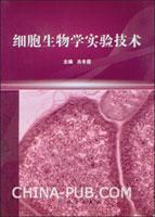 细胞生物学实验技术