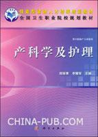 产科学及护理(供中职助产专业使用)