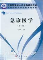 急诊医学(第三版)(供高专、高职临床医学等相关专业使用)
