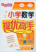 锦囊妙解.小学数学提优高手.三年级(第2版)