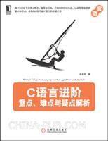 C语言进阶:重点、难点与疑点解析(修炼C程序设计能力的必读之作)