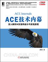 ACE技术内幕:深入解析ACE架构设计与实现原理[按需印刷]
