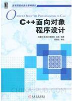 (特价书)C++面向对象程序设计