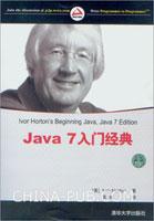 Java 7入门经典(跟编程导师Ivor Horton学Java,Java SE7语言特性更新30%,Java 7入门必备)