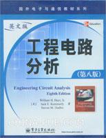 工程电路分析(第八版)(英文版)