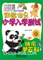 快乐学百科(全彩)