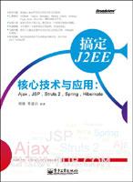 搞定J2EE核心技术与企业应用:Ajax,JSP,Struts 2,Spring,Hibernate
