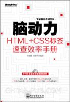 脑动力:HTML+CSS标签速查效率手册