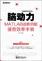 脑动力:MATLAB函数功能速查效率手册(含DVD光盘1张)