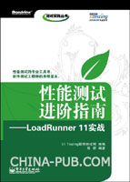性能测试进阶指南――LoadRunner11实战