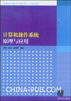 计算机操作系统原理与应用