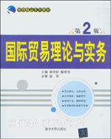 国际贸易理论与实务(第2版)